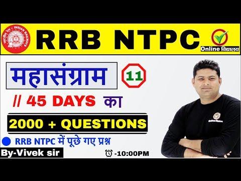 RRB NTPC  2019 | GK & GS  By Vivek Sir |महासंग्राम // 45 DAYS का 2000 + QUESTIONS|10:00 PM |