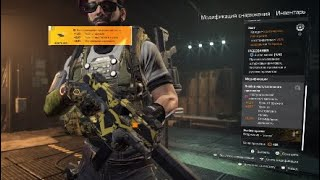 the division 2 clutch build is back pvp smg build - TH-Clip
