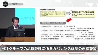 決算ダイジェスト|三菱マテリアル2018年3月期IR経営説明会