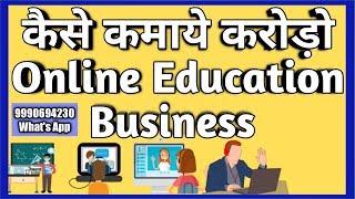 Online Education Business केसे करे जाने सब हिंदी मे