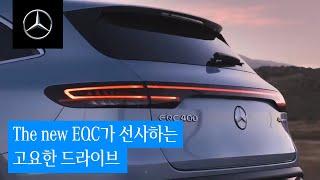 [오피셜] Mercedes-Benz The all-new EQC : A Silent Road Trip