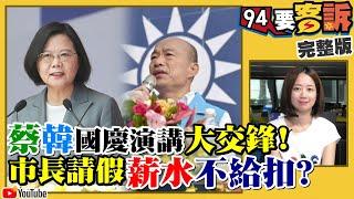國慶日韓大談亡國感!香港豎起中華民國國旗