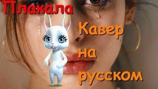 Zoobe Зайка Плакала (кавер на русском языке)
