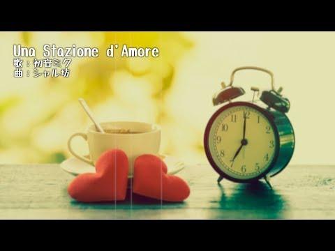 【初音ミク】Una Stazione d'Amore