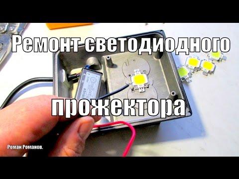 Ремонт светодиодного прожектора, все просто!