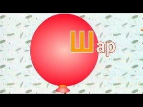 Лопаем Пузыри с Буквами Учим Буквы и Звуки. Учим Алфавит Развивающий Мультик