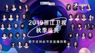 2019浙江衛視秋季盛典 林俊傑新歌《將故事寫成我們》首唱