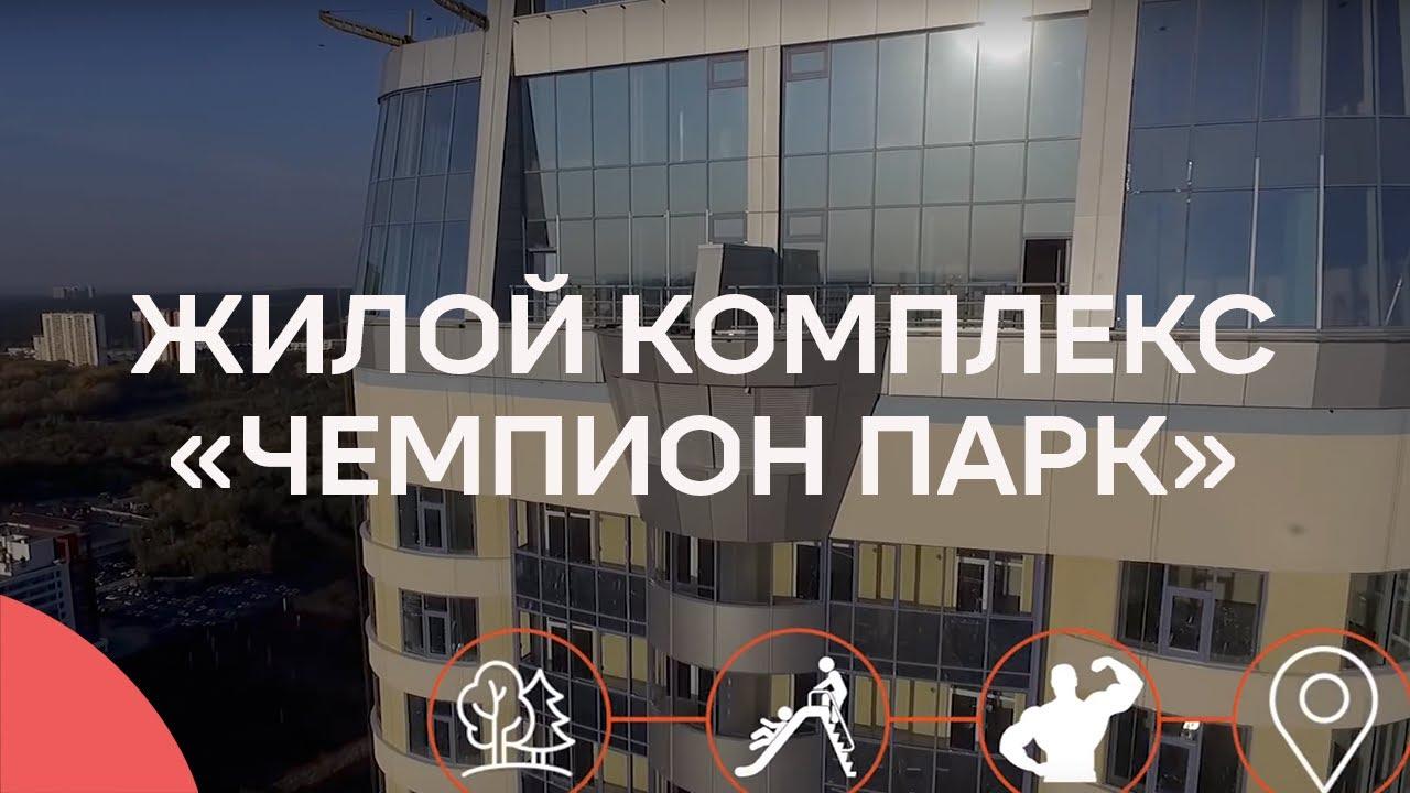 Видео ЖК Чемпион Парк