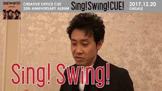 「Sing! Swing! CUE!」大泉洋スペシャルメッセージ