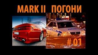 ПОГОНИ за MARK 2! - УНИКАЛЬНАЯ ПОДБОРКА #01