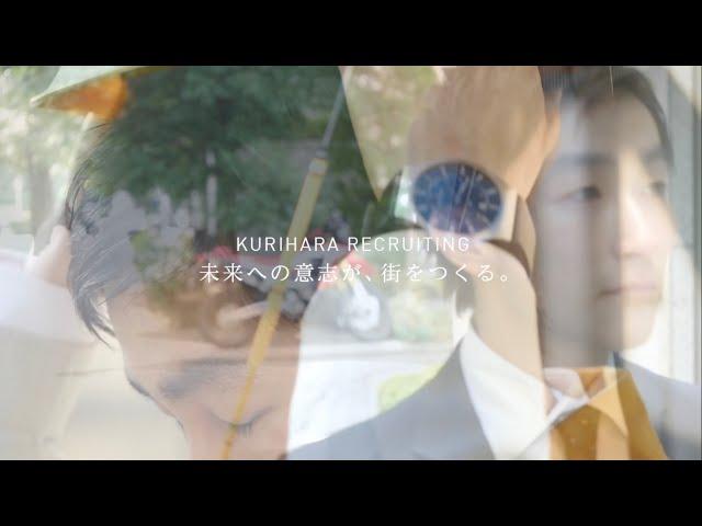 栗原工業 【採用】 企業紹介動画 ショート