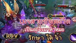 ⚡Garena RoV Thailand #134 | ตัวตลก เมจสายซัพพอร์ต เป็นอะไรมาหาหมอ รักษาได้ทุกโรค 555