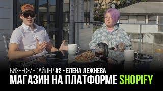 Бизнес-Инсайдер #2 - Елена Лежнева (магазин на платформе Shopify - Kiwi Beauty)