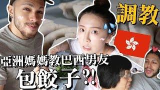 [香港日常] 讓我媽又笑又反白眼...媽媽調教小巴西之一齊包餃子啦!!|Lizzy Daily