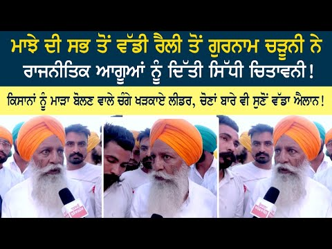 Gurnam Chaduni gives direct warning to political leaders from Majha's biggest rally!