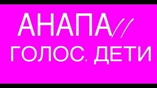 Влог: Анапа 🔆// концерт Голос.дети( Дениза Х, Кирилл С, Миша С, Ярослава Д, Арина Данилова)