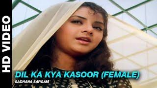 Dil Ka Kya Kasoor (Female) - Dil Ka Kya Kasoor   Sadhana Sargam   Prithvi & Divya Bharti