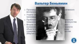 6 3 Индустриализация культуры и Вальтер Беньямин