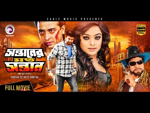 Bangla Movie | Sontaner Moto Sontan | Shakib, Sahara | Bengali Movie 2017 | Exclusive Release