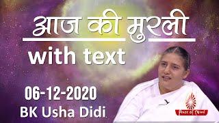 आज की मुरली 06-12-2020 with TEXT | Aaj Ki Murli | BK Usha | DAILY MURLI In Hindi | BRAHMA KUMARIS