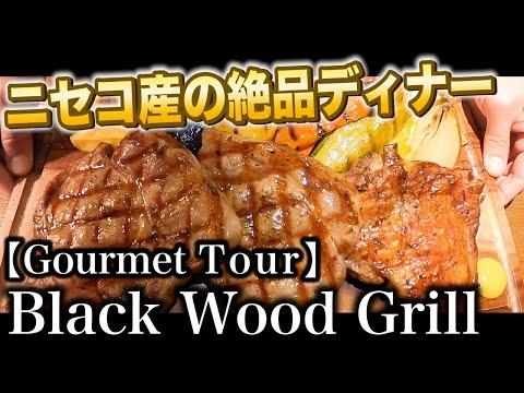 【北海道グルメ】肉が絶賛!ニセコで絶対に行くべきお店を紹介!Black Wood Grill