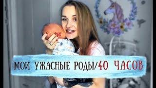 МОИ УЖАСНЫЕ РОДЫ /40 ЧАСОВ /РОДДОМ №8 МОСКВА