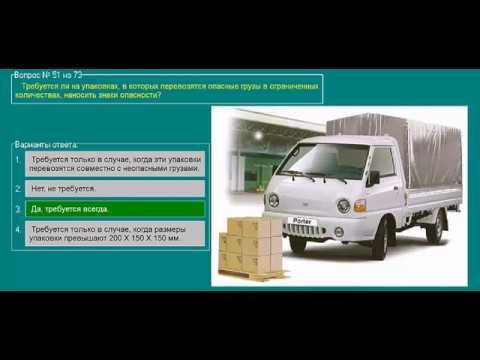 Перевозка опасных грузов автотранспортом (Базовый курс) билет допог (50-59)