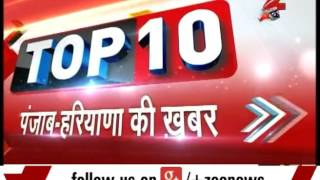 Top 10 Punjab News