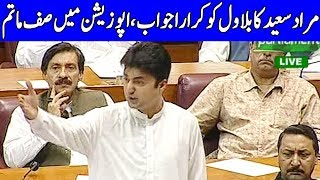 Murad Saeed Speech Today | 24 June 2019 | Dunya News