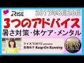 本レースに向けて3つのアドバイス【2017年8月26日】高橋尚子のkeep On Running No.51