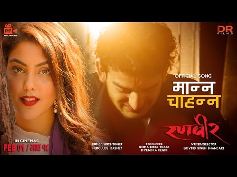 Manna Chahanna | Nepali Movie Ranveer Song