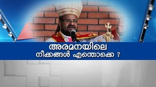 What Are The Moves Of The Bishop? | Super Prime Time (29-07-2018) | Part 1