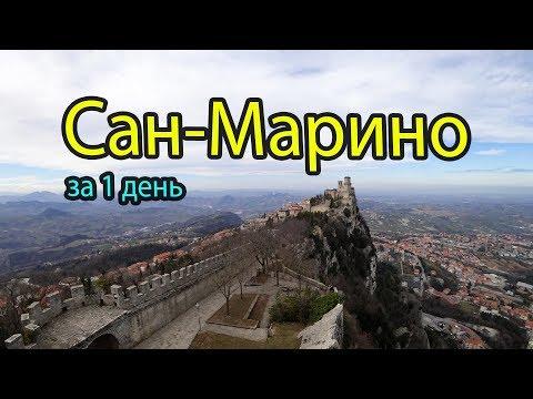 Сан-Марино за 1 день бюджетно. Достопримечательности Сан-Марино, куда сходить и что посмотреть