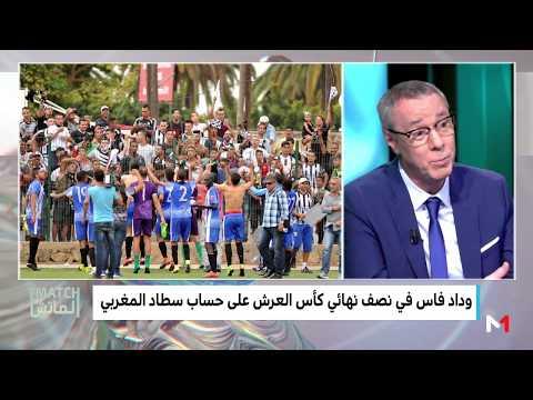 العرب اليوم - شاهد: الإدريسي يكشف موقف وداد فاس قبل مواجهة سطاد المغربي