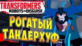 Трансформеры Роботы под Прикрытием (Transformers Robots in Disguise) - ч.18 - Рогатый ТандерХуф