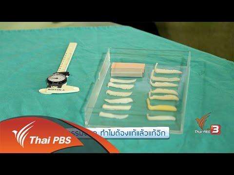 Phlebologist ก clean-