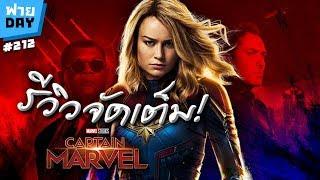 รีวิวหลังดู Captain Marvel เปิดศักราชพลังระดับจักรวาล!! (OSฟายDay# 212)