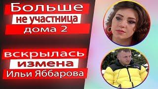 ДОМ 2 НОВОСТИ Раньше Эфира 24 марта 2019 (24.03.2019).
