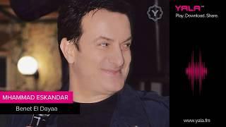 تحميل اغاني Mohamad Eskandar - Benet El Day33a   محمد اسكندر - بنت الضيعة MP3
