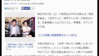 「有吉反省会」元ぽっちゃり子供タレント&元子役がイメージ変わりすぎを反省
