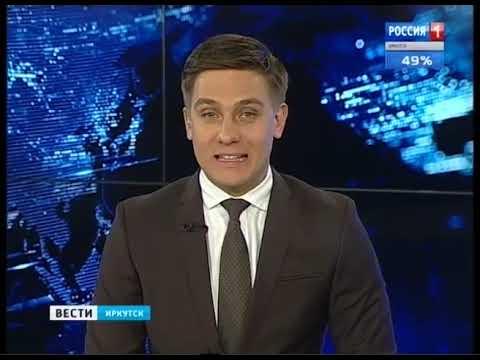 Выпуск «Вести-Иркутск» 06.11.2018 (15:25) онлайн видео