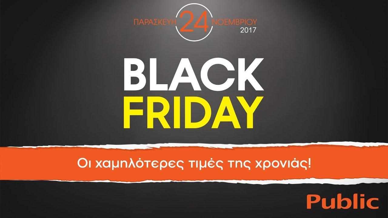 Black Friday Public Συντάγματος