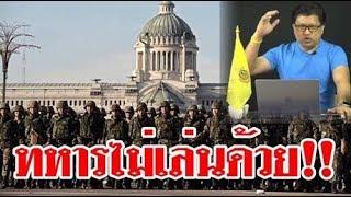 #ทหารไม่เล่นด้วย !! เหล่าทับตบเท้าพรึบ ส่อเลือกตั้งฟรี
