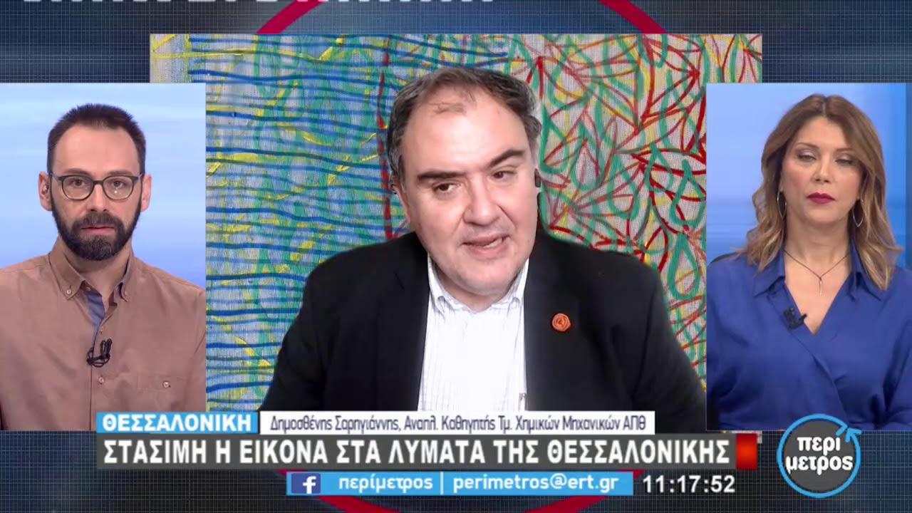 Δ. Σαρηγιάννης: Στάσιμη η εικόνα στα λύματα της Θεσσαλονίκης   04/01/2021   ΕΡΤ