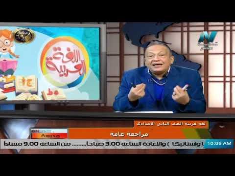 مراجعة نص نصائح غالية ( س و ج ) | لغة عربية 2 اعدادي