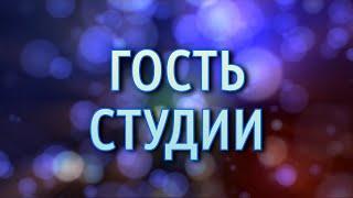 Гость в студии  - врач эпидемиолог Алексей Ким расскажет о гриппе. (20.02.19)