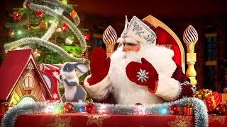 Новогоднее приключение 2018 Зимние забавы. Заказать Именное видеопоздравление !!!