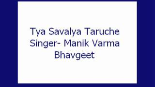 Download Video Tya Savalya Taruche- Manik Varma (Bhavgeet) MP3 3GP MP4