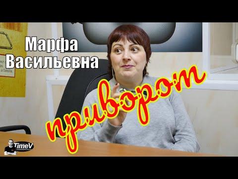 Марфа Васильевна о привороте / Time V