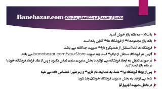 preview picture of video 'بانه بازار خرید از فروشگاه های برتر بانه'